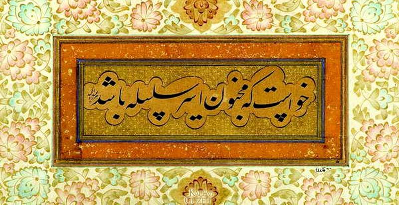 Farsça şiirden bir dize yazılı tezhip faruk taşkale boyut